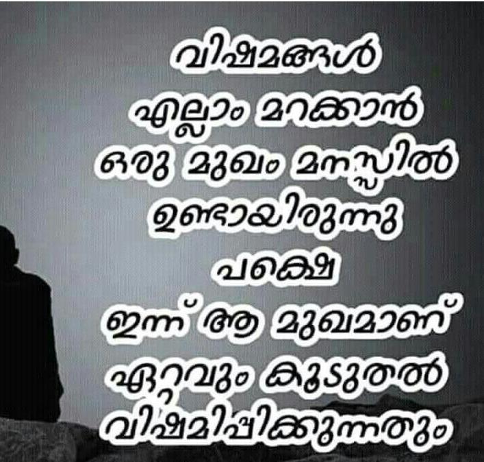 എന്റെ ചിന്തകള് - ShareChat