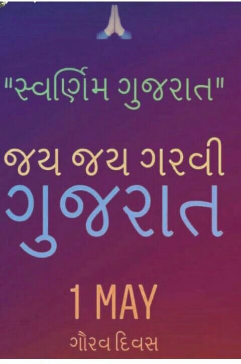 ગુજરાત સ્થાપના દિવસ - ShareChat