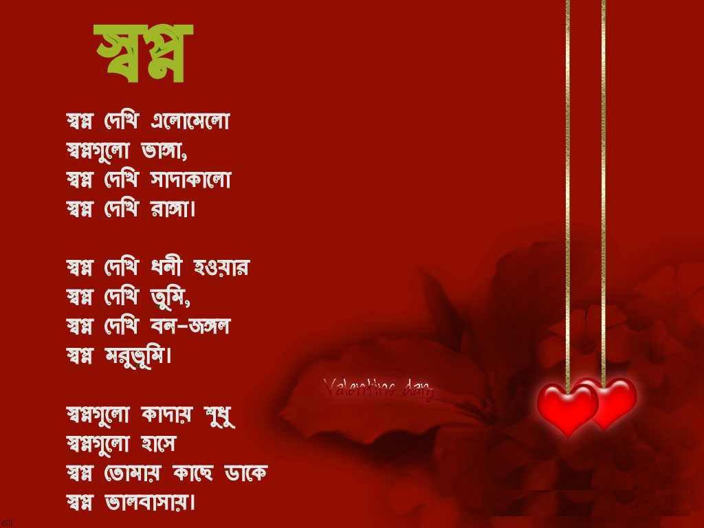 Bangla Sad Kobita Photo Download