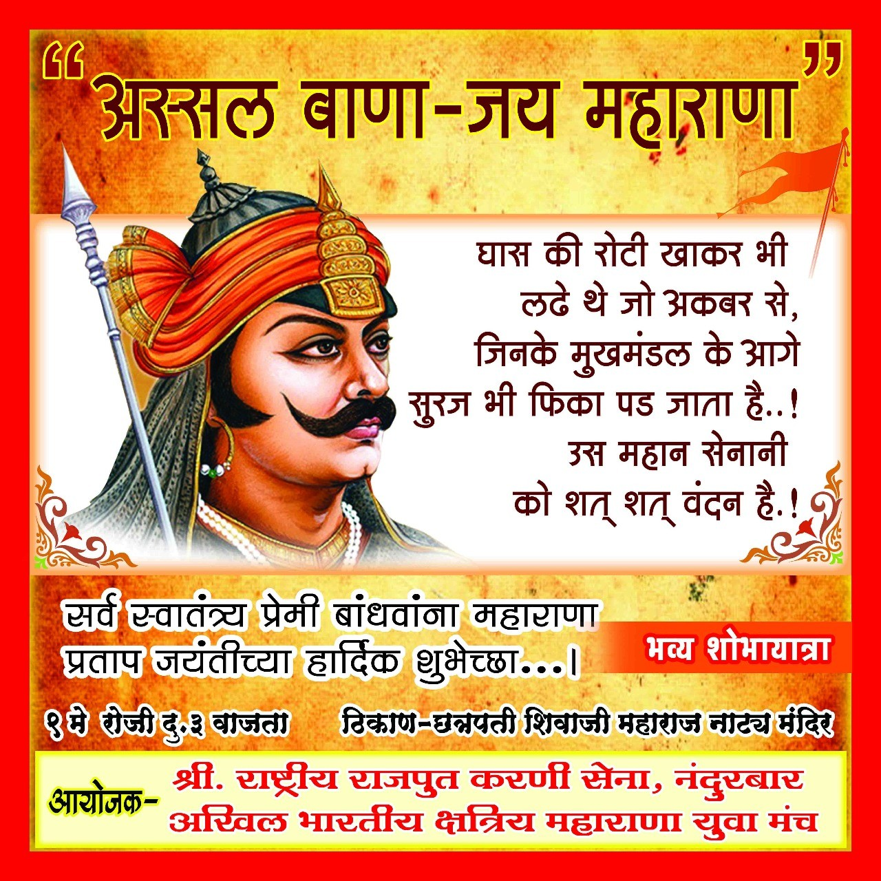 महाराणा प्रताप सिंह जयंती - ShareChat