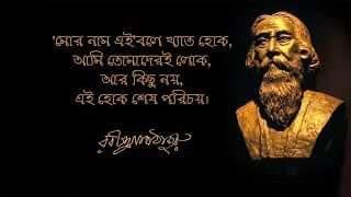 রবীন্দ্র জয়ন্তী - ShareChat