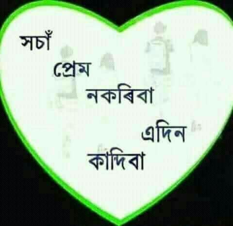মোৰ গাঁও - ShareChat