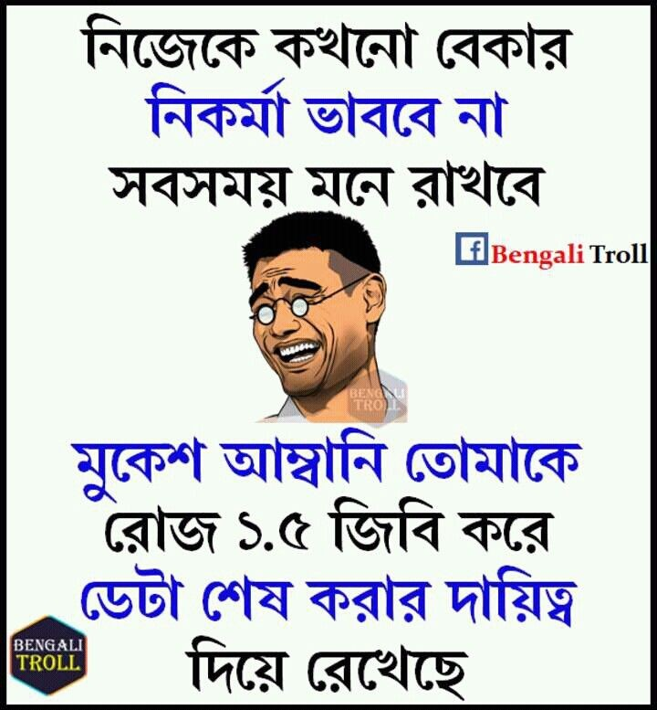 Share Chat Funny Images Bengali Download Funny Png