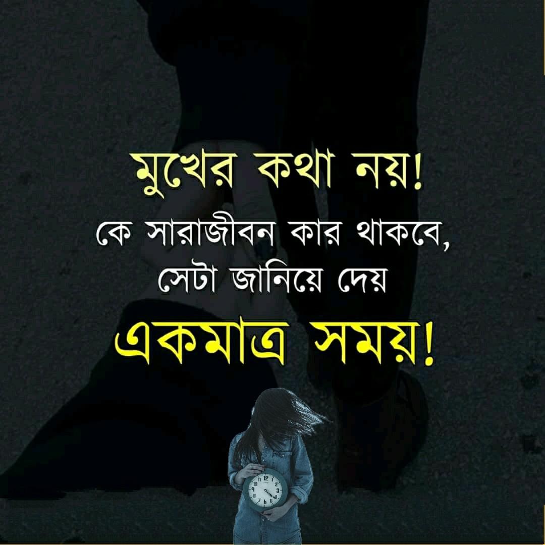 সম্পর্ক - ShareChat