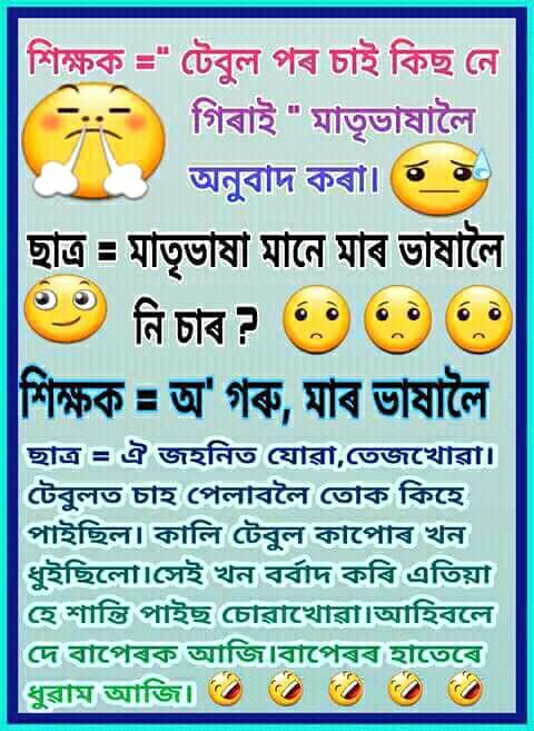 হাস্যকৰ ফটো - ShareChat