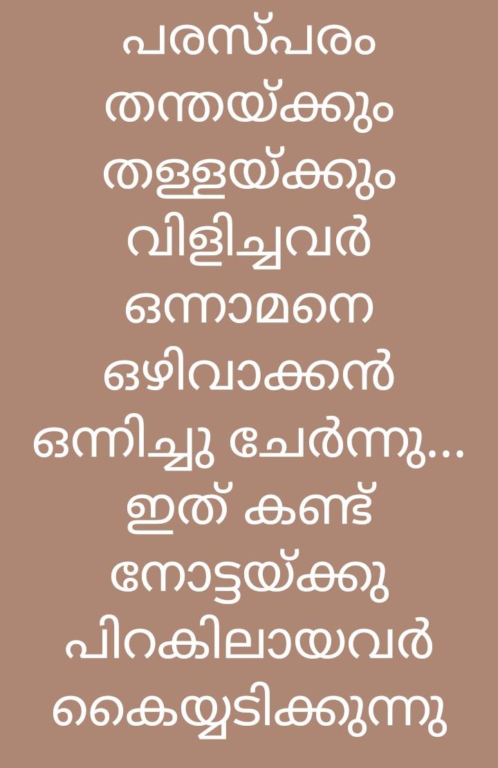 കര്ണാടക തെരഞ്ഞെടുപ്പ് - ShareChat