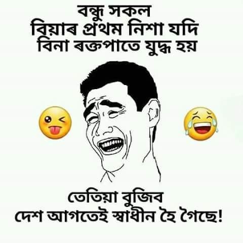 নন ভেজ কৌতুক - ShareChat