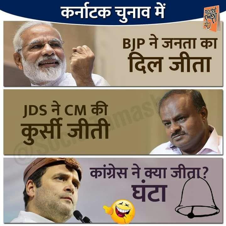 કર્ણાટકામાં BJPનો ડંકો - ShareChat