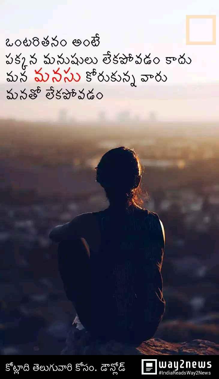 నాలోని భావాలు - ShareChat