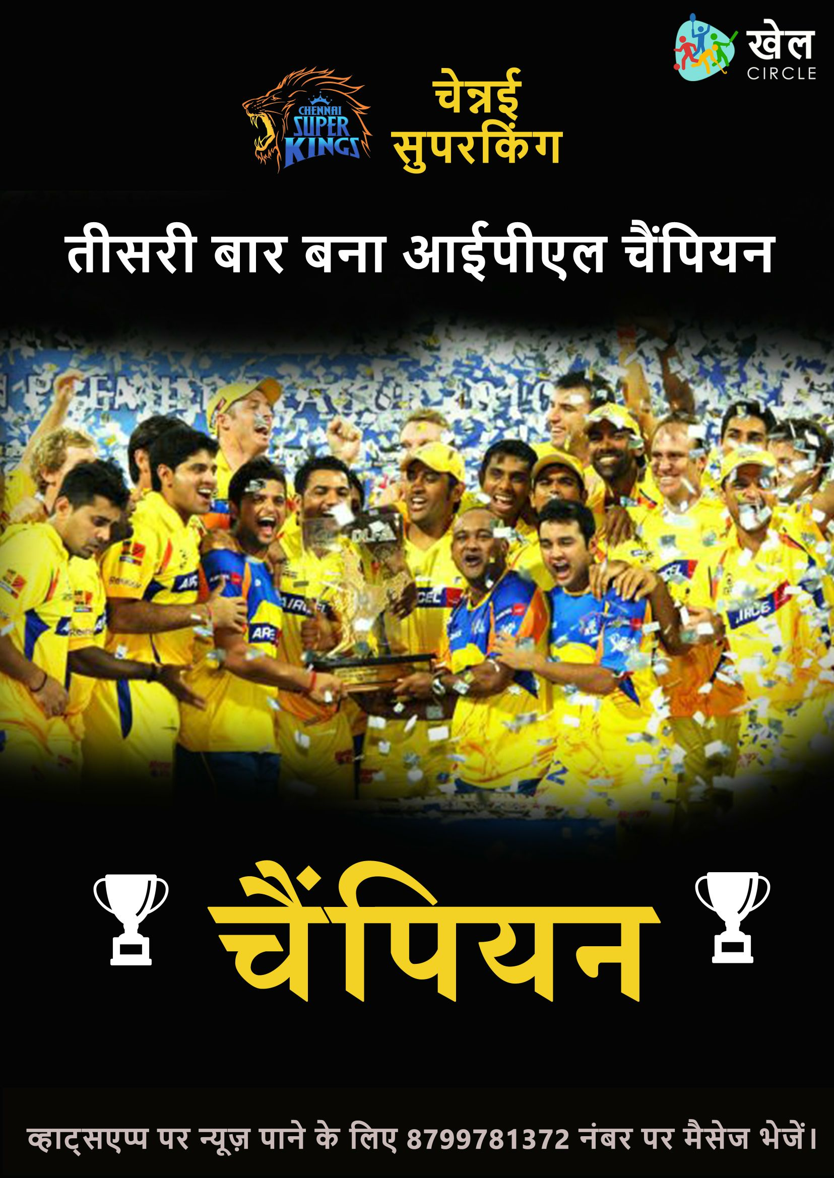 आईपीएल फाइनल 2018 - ShareChat
