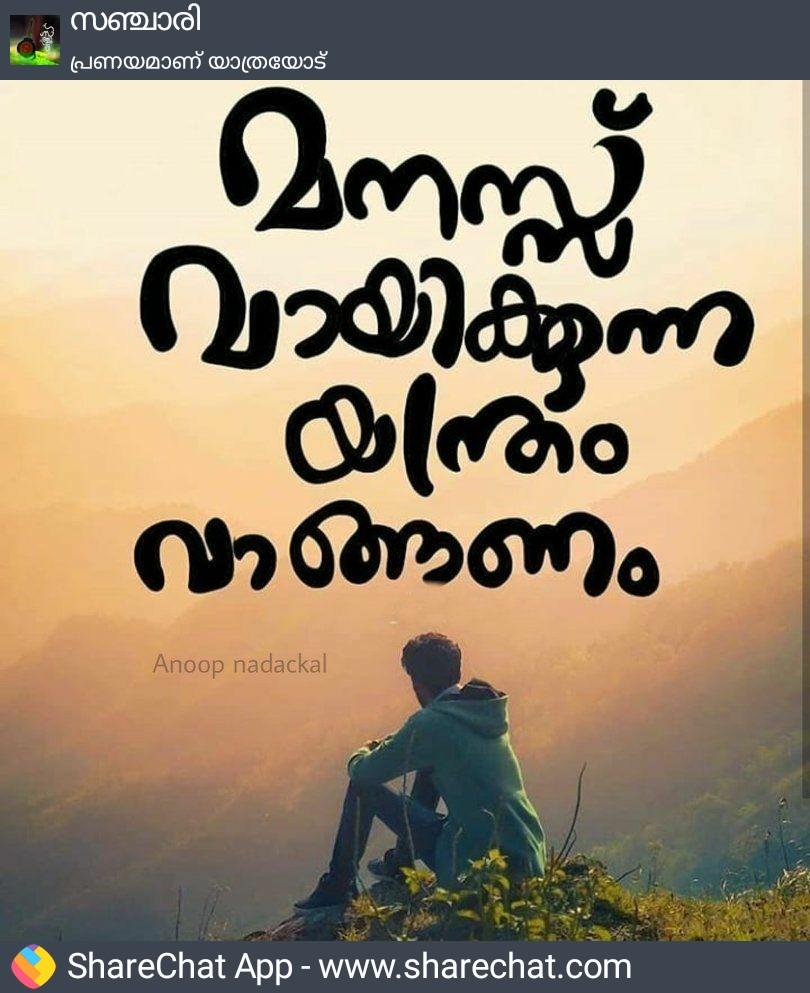 വിരഹം - ShareChat