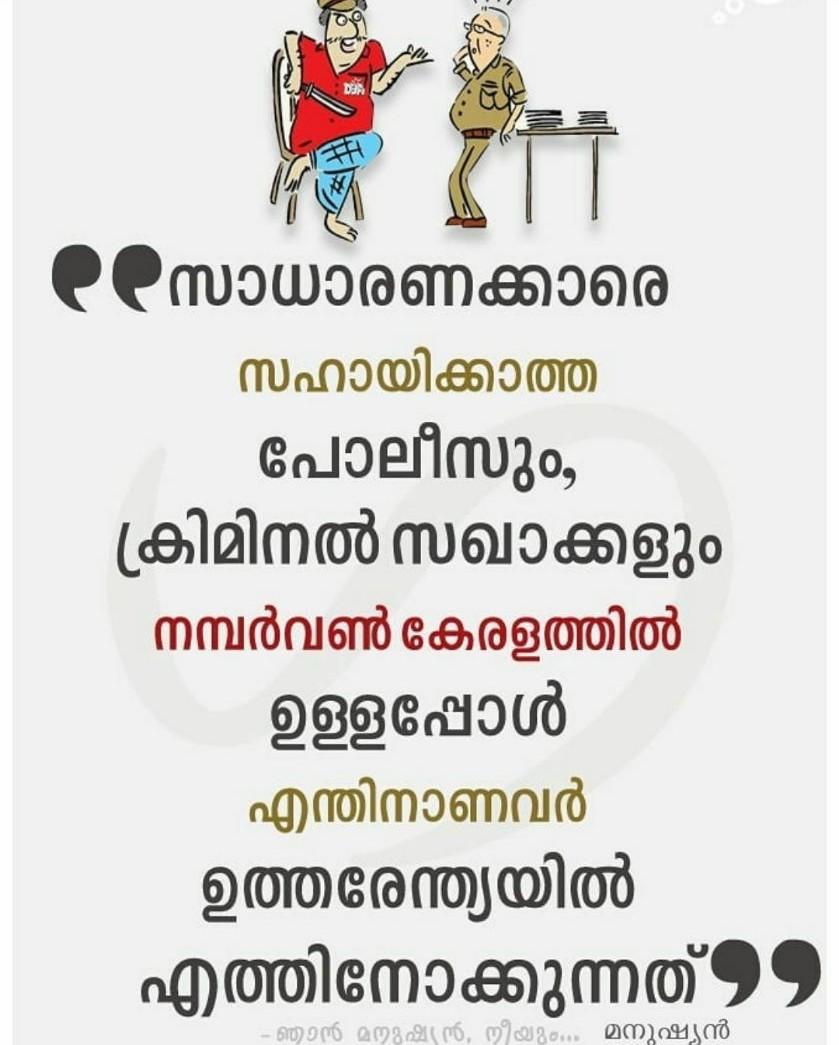 ചെങ്ങന്നൂർ ഉപതെരഞ്ഞെടുപ്പ് - ShareChat
