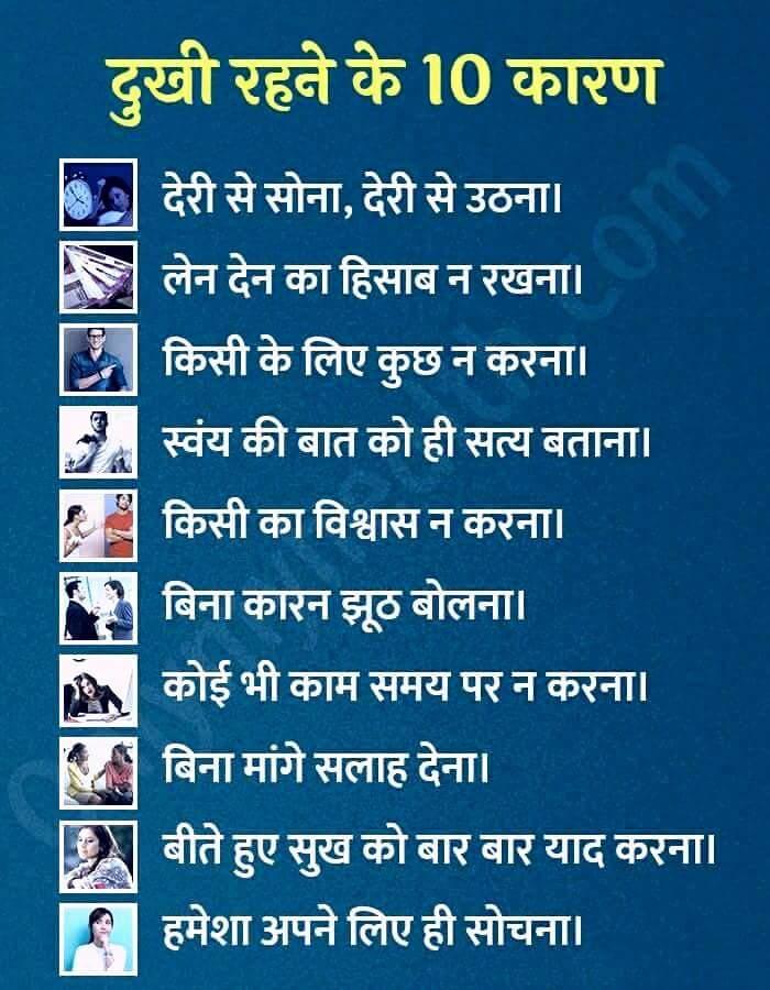 Hindi Quotes Image Vikramchuhan Sharechat Funny Romantic