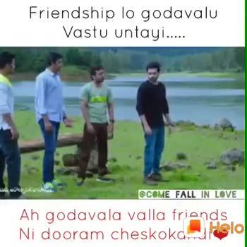 👯♀️ స్నేహితుల అడ్డా - Friendship lo godavalu Vastu untayi . . . . . COME FALL IN LOVE Ah godavala valla friends Ni dooram cheskokdatelo - ShareChat