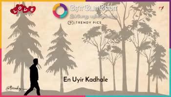 எண்ணவளே - ரோபோஸோ ) இப்போது பதிவிறக்கவும் TOTRENDY PES Kazhainthu Vittai . . atrendy . RSPOSO India ' s no . 1 video app Download now O Maya Nelluri - mayanellur - ShareChat