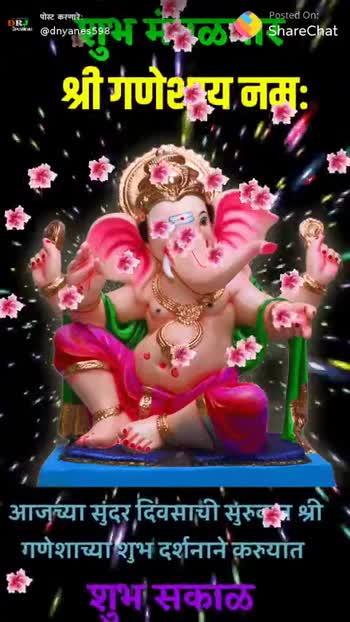 🌄सुप्रभात - DRJ | 4 पोस्ट करणारे @ dnyanes598 Posted On : ShareChat | मं alechat श्री गणेशायै बमः । | BBssaunflup ] - BhojpIE - E nable आजच्या सुंदर दिवसाची सुरुवात श्री | गणेशाच्या शुभ दर्शनाने करुयात शुभ सक - पोस्ट करणारे @ dnyanes598 Posted On : ShareChat e - मं h areChat श्री गणेशाय जैम ' आजच्या सुंदर दिची सुरुवात श्री गणेशच्या शुभदनाने करुयात | शुभ सकाळ | - ShareChat