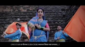 श्री शिव शंभू राजे - ONE STAR या चॅयनला SUBSCRIBE करायला विसरु नका धन्यवाद . . . ! । । । । । ONE STAR या चॅयनला SUBSCRIBE करायला विसरु नका धन्यवाद . . . ! - ShareChat