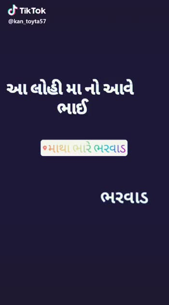 bharwad ni moj hoo😎 - @ kan _ toyta57 ' આ લોહીમાનો આવે ભાઈ ૦માથા ભારે ભરવાડ ભરવાડ ' આ લોહીમાનો આવે ભાઈ ૦માથા ભારે ભરવાડ ભરવાડ @ kan _ toyta57 - ShareChat