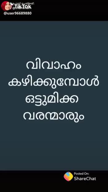 Girl Life - പോസ്റ്റ് ചെയ്തത് : @ shahanam ' എന്നാൽ ഏതെങ്കിലും ഒരു പെൺകുട്ടി Posted On : shagechiatok @ user96689880 ShareChat shahana shahanam noinboxchat Follow - ShareChat