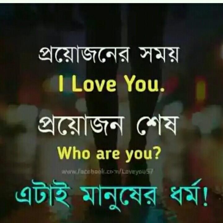 💔ভগ্নহৃদয় শায়েরি - প্রয়ােজনের সময় I Love You . প্রয়ােজন শেষ । Who are you ? এটাই মানুষের ধর্ম ! www . facehonk . com / laveyou 57 - ShareChat