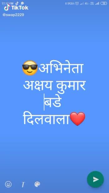 अक्षय कुमार - ShareChat