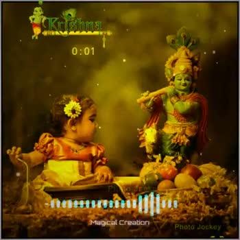 ಕೃಷ್ಣ ಜನ್ಮಾಷ್ಟಮಿ - ShareChat