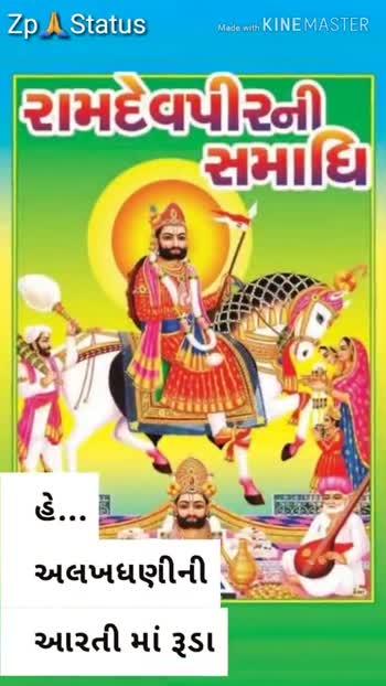 રામદેવ પીર - ShareChat
