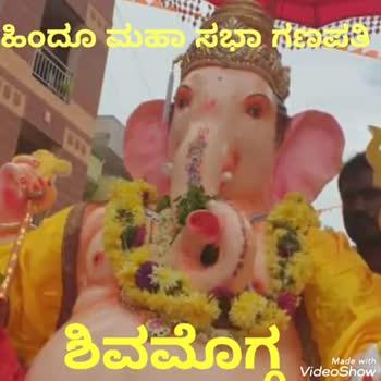 ನಮ್ಮ ಶಿವಮೊಗ್ಗ - ShareChat