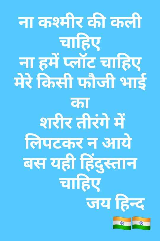 15 august - ना कश्मीर की कली चाहिए ना हमें प्लॉट चाहिए मेरे किसी फौजी भाई का शरीर तीरंगे में लिपटकर न आये बस यही हिंदुस्तान चाहिए जय हिन्द - ShareChat