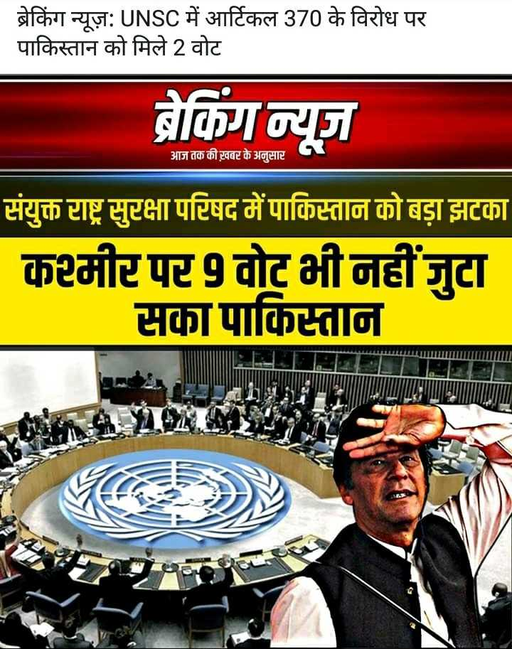 📰 16 अगस्त की न्यूज - ब्रेकिंग न्यूज़ : UNSC में आर्टिकल 370 के विरोध पर पाकिस्तान को मिले 2 वोट ब्रेकिंग न्यूज आज तक की खबर के अनुसार संयुक्त राष्ट्र सुरक्षा परिषद में पाकिस्तान को बड़ा झटका कश्मीर पर 9 वोट भी नहीं जुटा सका पाकिस्तान - ShareChat