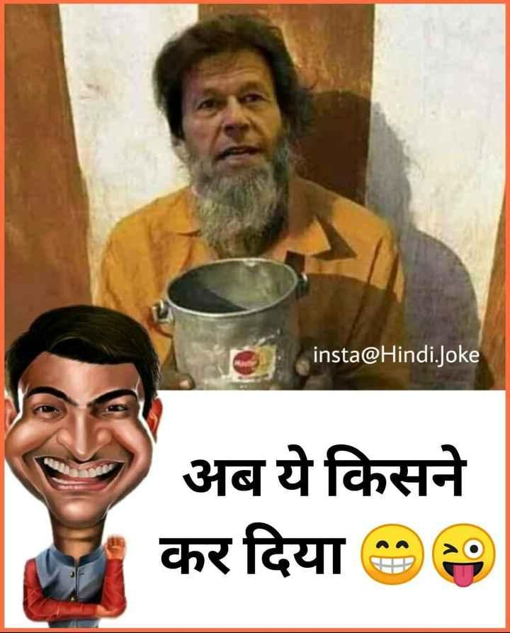📰 16 अगस्त की न्यूज - insta @ Hindi . Joke अब ये किसने कर दिया 09 - ShareChat