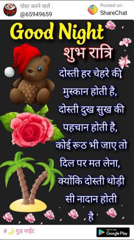🔯16 मार्च का राशिफल/पंचांग🌙 - पोस्ट करने वाले : @ 65949659 Posted on : ShareChat Good Night शुभ रात्रि दोस्ती हर चेहरे की मुस्कान होती है , दोस्ती दुख सुख की पहचान होती है , कोई रूठ भी जाए तो दिल पर मत लेना , क्योंकि दोस्ती थोड़ी सी नादान होती # गुड नाईट Google Play - ShareChat