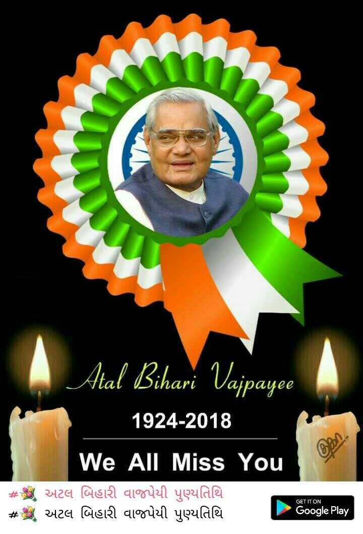 📰 16 ઓગસ્ટનાં સમાચાર - Atal Bihari Vajpayee 1924 - 2018 We All Miss You # અટલ બિહારી વાજપેયી પુણ્યતિથિ # અટલ બિહારી વાજપેયી પુણ્યતિથિ - ૦૦gle Play GET IT ON - ShareChat