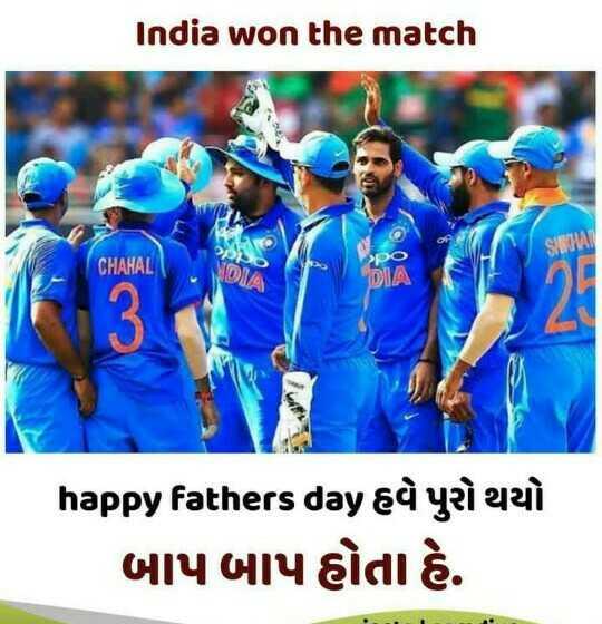 📰 16 જૂનનાં સમાચાર - India won the match CHAHAL D ] / happy fathers day εà yêì quì બાપ બાપ હોતા હૈ . - ShareChat