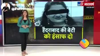 ❌ बलात्कारियों को फांसी दो - ShareChat