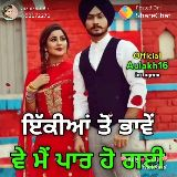 ranjit bawa new song weekend - ਪੋਸਟ ਕਰਨ ਵਾਲੇ : @ 52172271 Posted On : ShareChat Official Alakh16 instagram . ਇੱਕੀਆਂ ਤੋਂ ਭਾਵੇਂ ਵੇ ਮੈਂ ਪਾਰ ਹੋ ਗਈ - ShareChat