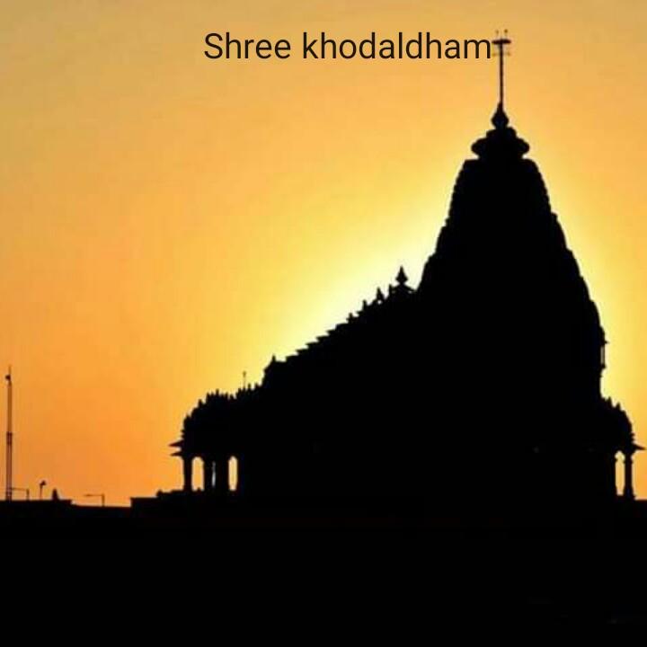 ⛳શ્રી ખોડલધામ - કાગવડ ⛳ - Shree khodaldhamt - ShareChat
