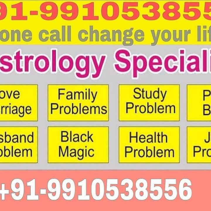🔯17 जनवरी का राशिफल/पंचांग🌙 - 1 - 991053855 one call change your lif strology Speciali ove rriage Family Problems Study Problem ck sband oblem Black Magic Health Problem pro + 91 - 9910538556 - ShareChat