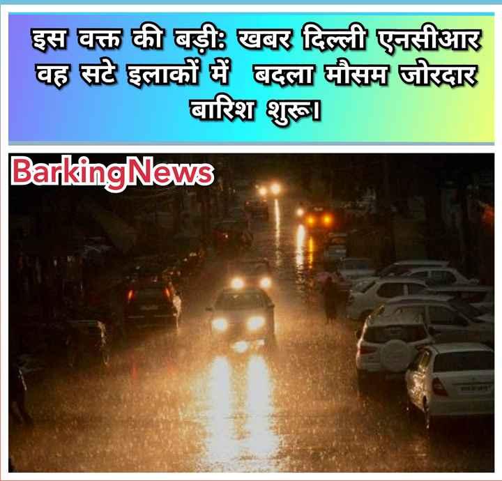 17 मई की न्यूज़ - इस वक्त की बड़ी खबर दिल्ली एनसीआर वह सटे इलाकों में बदला मौसम जोरदार बारिश शुरू । Barking News - ShareChat