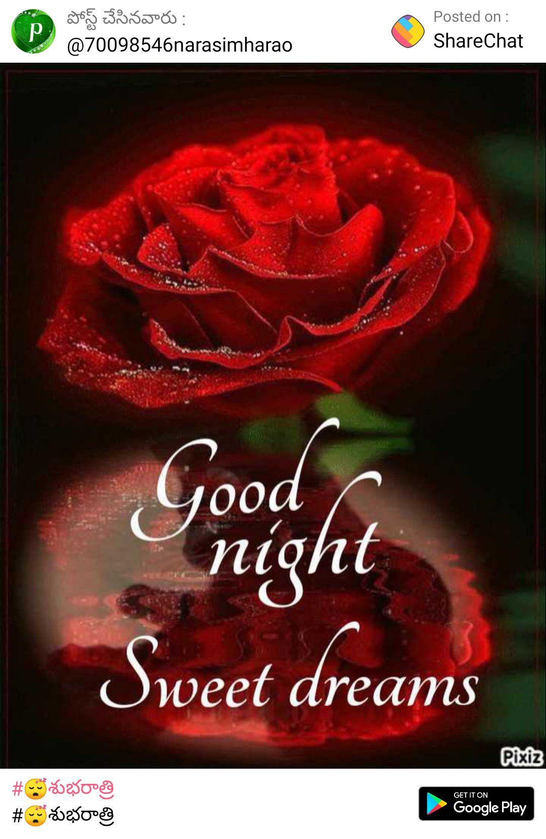 😴శుభరాత్రి - పోస్ట్ చేసినవారు : @ 70098546narasimharao Posted on : ShareChat 9ood night Oweet dreams Pixiz GET IT ON # 3332800 # D2800e Google Play - ShareChat