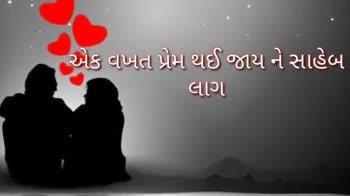 💓 પ્રેમ વિડિઓ - આ દુનિયામાં નકક જેને પ્રેમ થયો હોય ઘા વાગ્યા હો - ShareChat