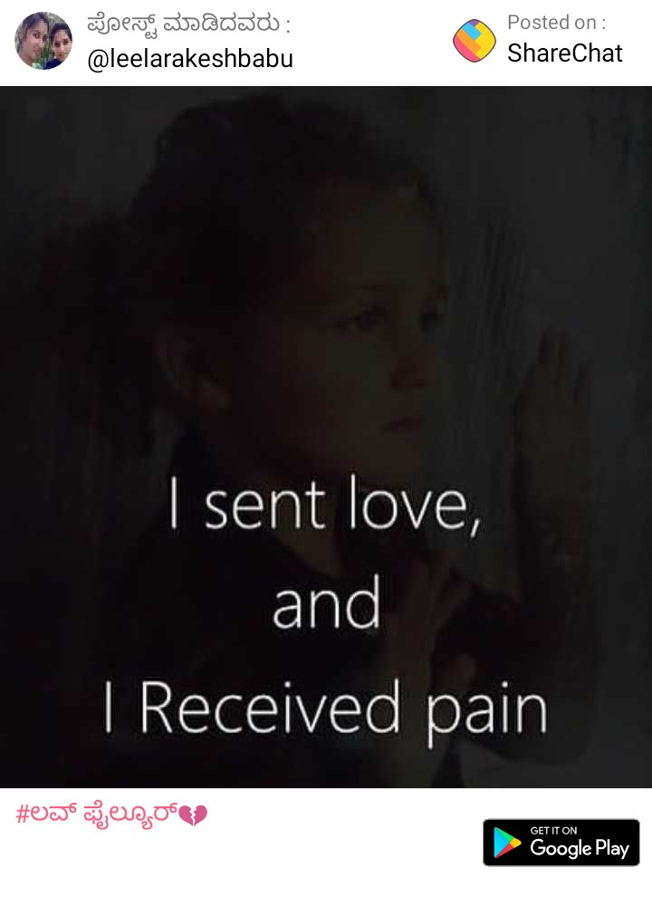snehaloka... - ಪೋಸ್ಟ್ ಮಾಡಿದವರು : @ leelarakeshbabu Posted on : ShareChat I sent love , and | Received pain # ej mierzores GET IT ON Google Play - ShareChat