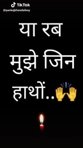 દિલનીવાતો - @ pankajkhandalboy ने दुआ माँगना सिखाया को हमेसा सलामत . . . . ॥ रखना . . . @ pankajkhandalboy - ShareChat