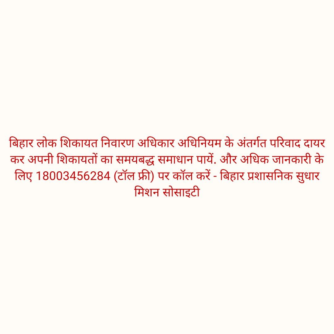 Mera Bihar - बिहार लोक शिकायत निवारण अधिकार अधिनियम के अंतर्गत परिवाद दायर कर अपनी शिकायतों का समयबद्ध समाधान पायें . और अधिक जानकारी के लिए 18003456284 ( टॉल फ्री ) पर कॉल करें - बिहार प्रशासनिक सुधार मिशन सोसाइटी - ShareChat