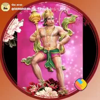 જય હનુમાન - ShareChat