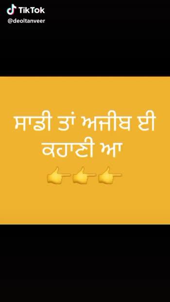punjabi lyrics status - @ deoltanveer   ਜਿਹੜੀ ਚੀਜ ਚਾਹੀ .   ਉਹ ਹੀ ਬੇਗਾਨੀ ਆ ਸਮੁੰਦਰ ਵੀ ਡੁੱਬ ਜਾਵੇ , ਇੰਨਾਂ ਅੱਖਾਂ ਚ ਇੰਨਾਂ ਪਾਣੀ ਆ . . . . @ deoltanveer - ShareChat
