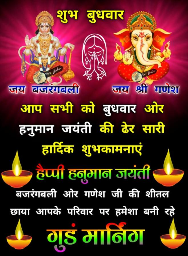 🌺हनुमान जयंती - शुभ बुधवार Dev yadav Dev Sudar जय बजरंगबली जय श्री गणेश आप सभी को बुधवार ओर हनुमान जयंती की ढेर सारी हार्दिक शुभकामनाएं हैप्पी हनुमान जयंती बजरंगबली ओर गणेश जी की शीतल छाया आपके परिवार पर हमेशा बनी रहे , गुड मानिंग - ShareChat