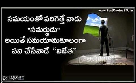 """motivational quotes - www . BestQuotesB4U . in సమయంతో పరిగెత్తే వాడు సమర్థుడు   అయితే సమయానుకూలంగా పని చేసేవాడే """" విజేత BestQuote Best Quotes - ShareChat"""
