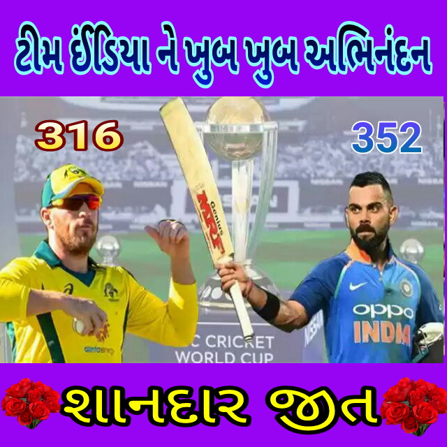 🏏India vs Australia🏏 - ટીમ ઈંડિયા ખુબ ખુબ અભિનંતી 852 oppo IND CRICKET WORLD CUP તો શાનદાર જીત , - ShareChat