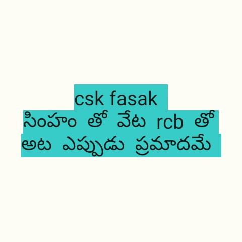 🏏CSK vs RCB - csk fasak సింహం తో వేట rch తో అట ఎప్పుడు ప్రమాదమే - ShareChat